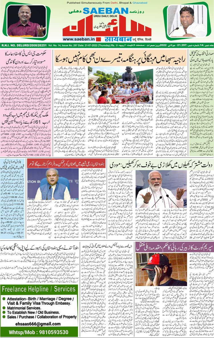 Urdu newspapers ads for dating
